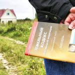 земельный кодекс