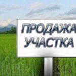 Продажа земельного участка находящегося в собственности