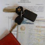 ключи от автомобиля и документы