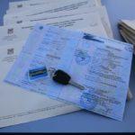 документы на прицеп