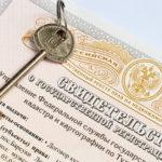 Ключ лежит на свидетельстве о государственной регистрации права
