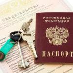 Паспорт и документы о собственности