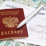 изменения в паспорте