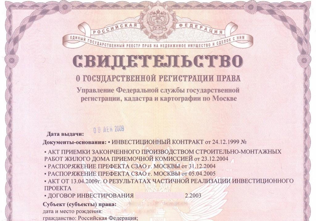 Регистрация прав собственности на комнату