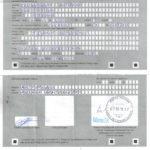 Талон о регистрации