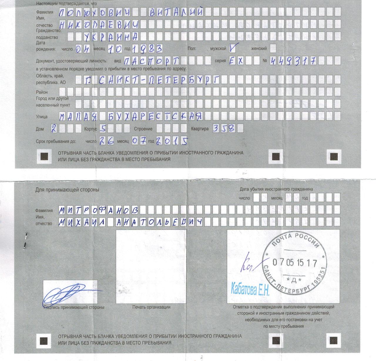Регистрация ин гражданина спб ответственных за хранение медицинских книжек