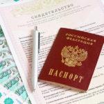 паспорт, ручка и свидетельство