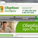 Оплата ипотеки через Сбербанк-онлайн