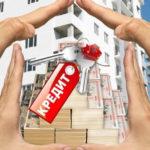 Что выгоднее оформить: ипотеку или потребительский кредит