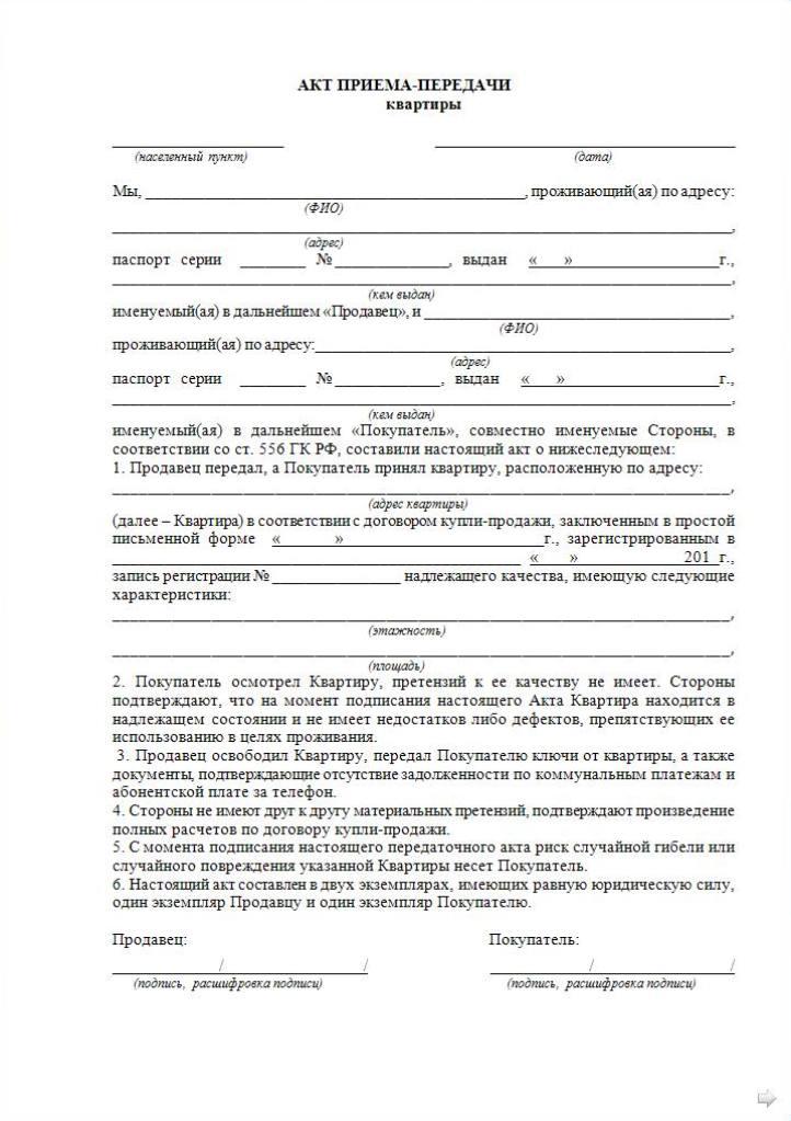 Проверка депортация из россии фмс