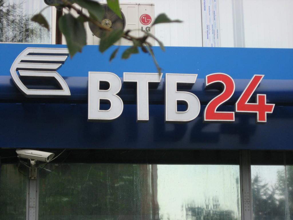 втб 24 справка по форме банка бланк