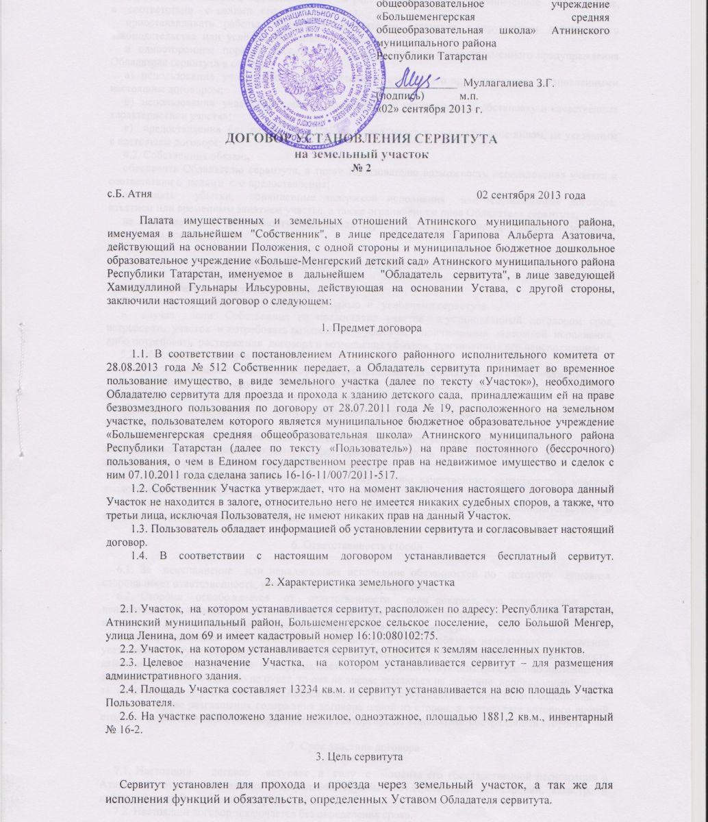 Документы на право собственности квартиры