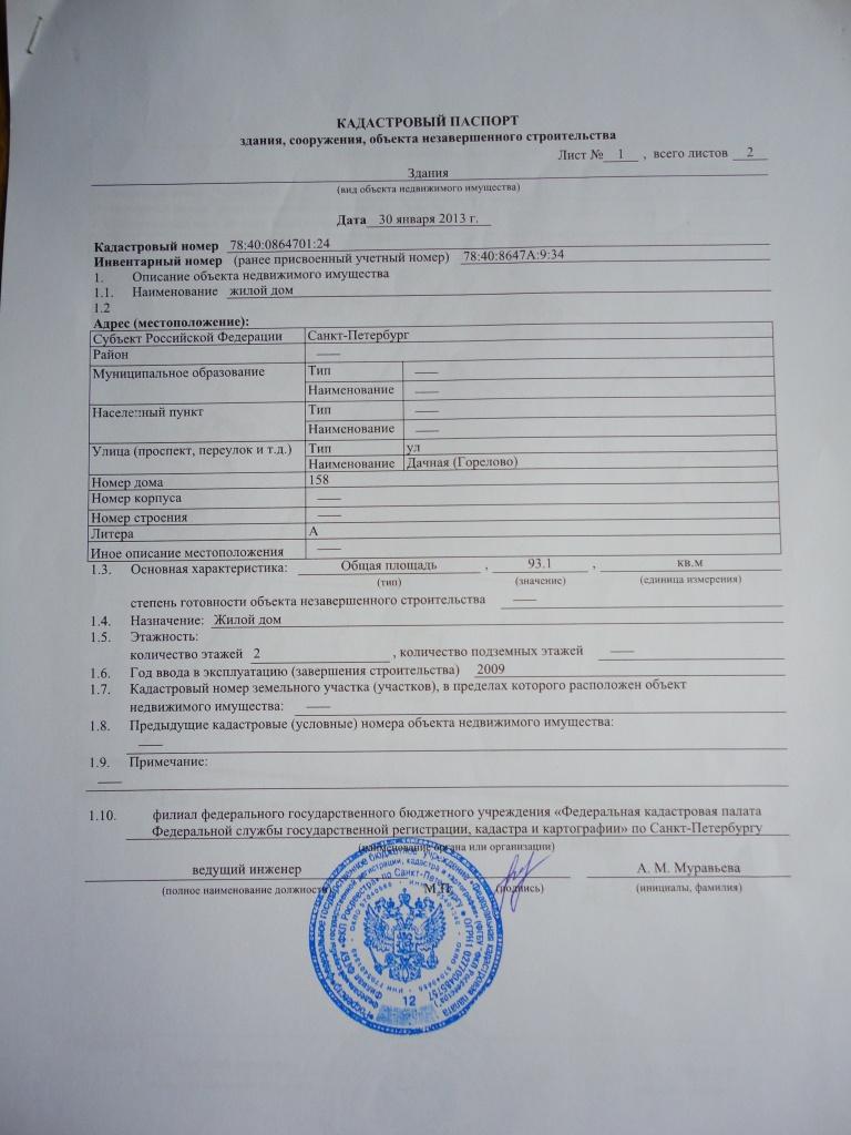 Технический паспорт на квартиру какие нужны документы было думать