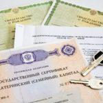 Использование материнского капитала на покупку квартиры без ипотеки