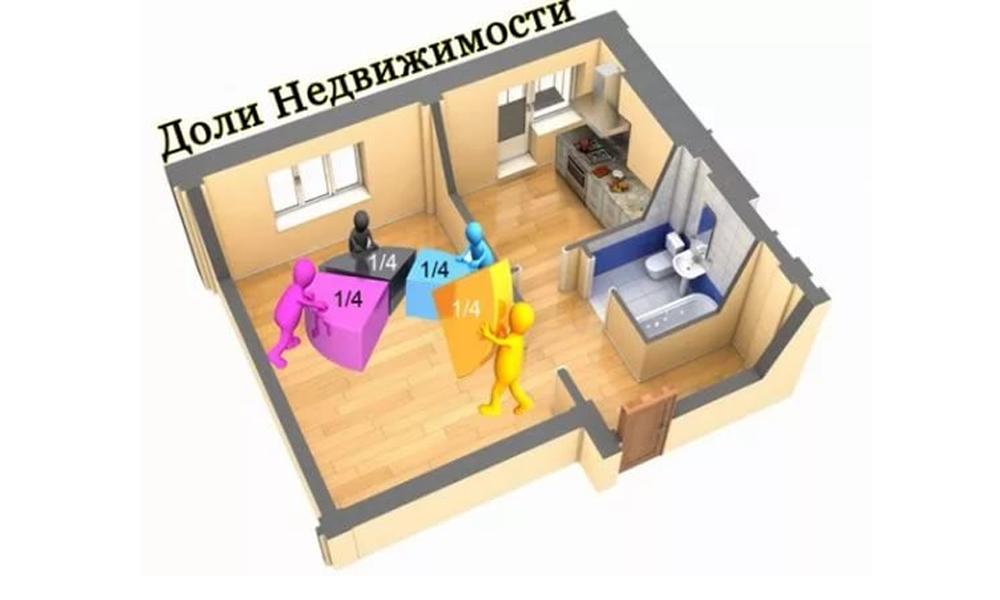 продажа квартиры два собственника особенности продажи