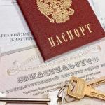 Паспорт и документы на собственность