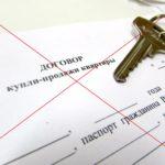 Аннулирование договора купли-продажи квартиры